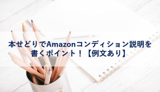 本せどりでAmazonコンディション説明を書くポイント!【例文あり】