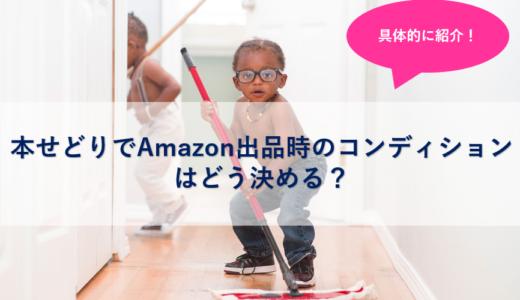 本せどりでAmazon出品時のコンディションはどう決める?判断基準を具体的に紹介