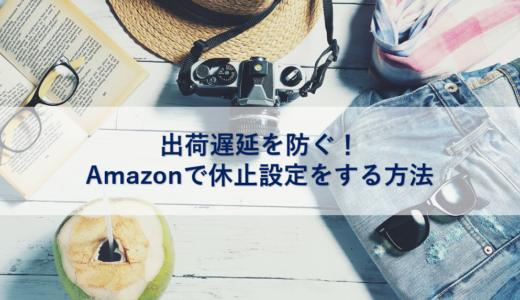 出荷遅延を防ぐ!Amazonで休止設定をする方法!料金はどうなる?