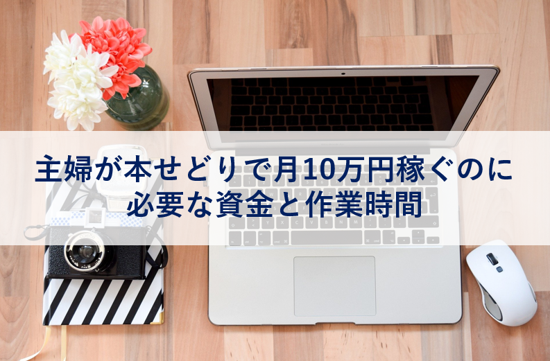 アイキャッチ_月10万円
