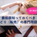 アイキャッチ_せどり用語集