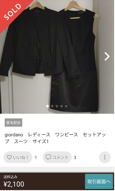 エレガントスーツ販売例2