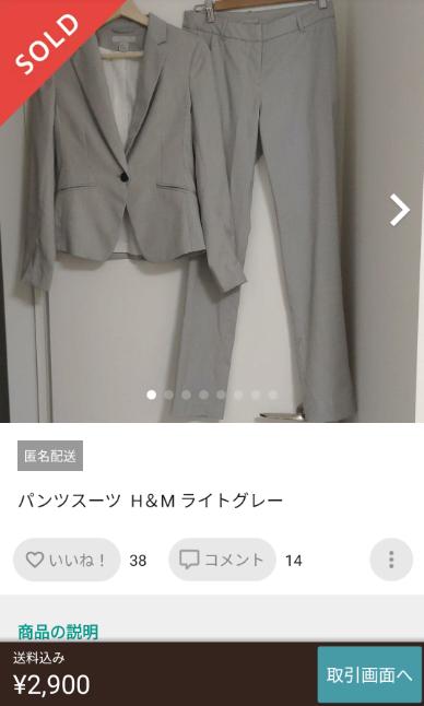 ビジネススーツ販売例4
