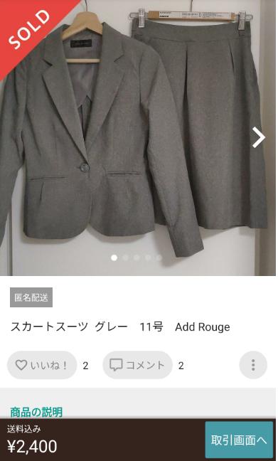 ビジネススーツ販売例5