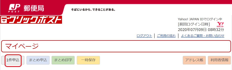 発送手順3