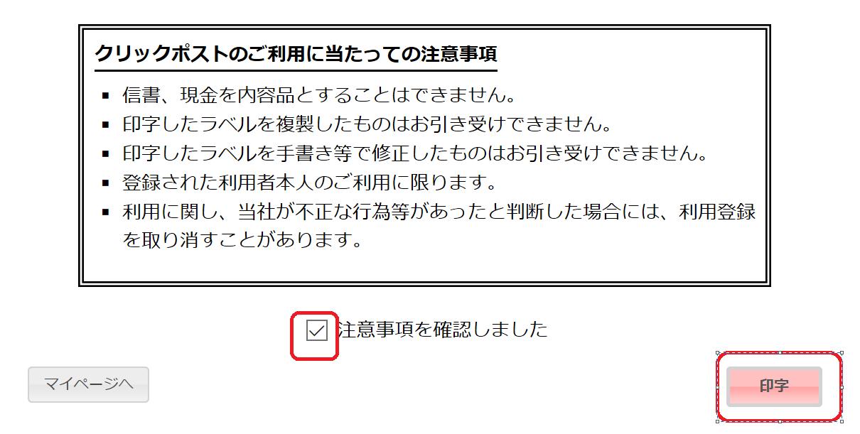 発送手順5