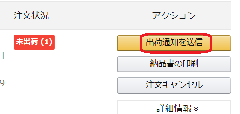 発送手順7