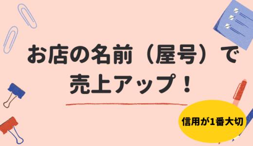 売れるAmazon屋号(店舗名)の決め方は?屋号の変更方法も紹介!