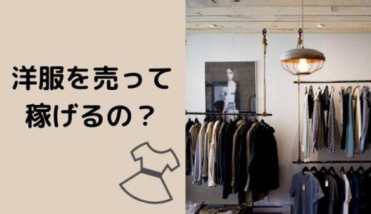 服の転売で月3万円稼ぐ!初心者の主婦でも在宅でできるアパレル副業!