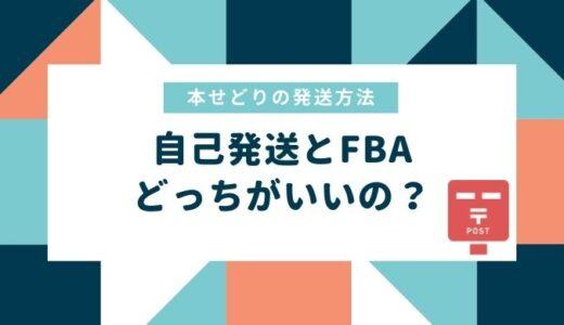 せどりの送料を徹底解説!自己発送とFBAの違いと送料を抑える重要性