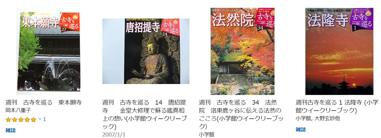 週刊シリーズの例