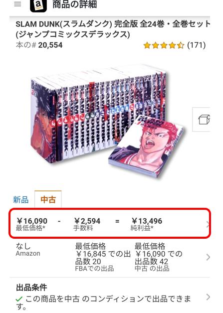 amazonアプリ操作手順1