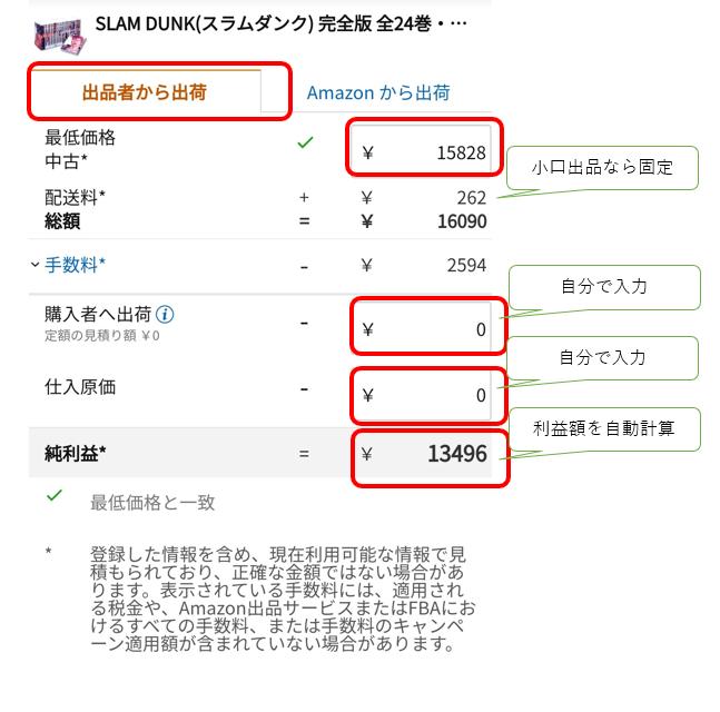 amazonアプリ操作手順2