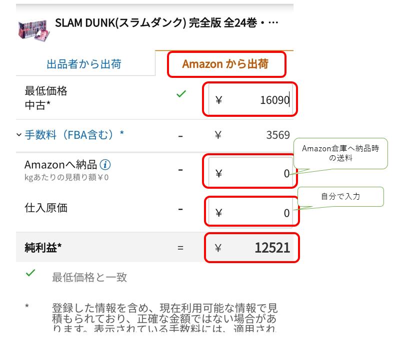 amazonアプリ操作手順3