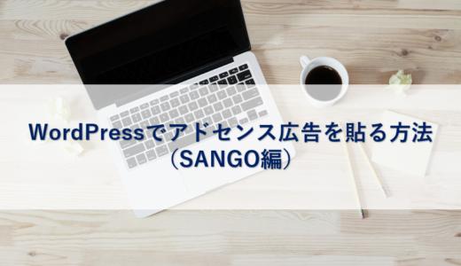 WordPressでアドセンス広告を貼る方法(SANGO編)