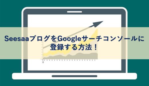 SeesaaブログをGoogleサーチコンソールに登録する方法!