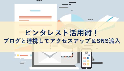 ピンタレスト活用術!ブログと連携してアクセスアップ&SNS流入【効果は実証済み!】