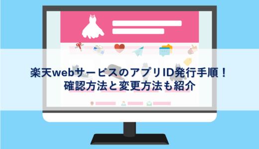 楽天webサービスのアプリID発行手順!確認方法と変更方法も紹介