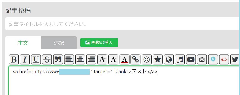 リンクの貼り方2