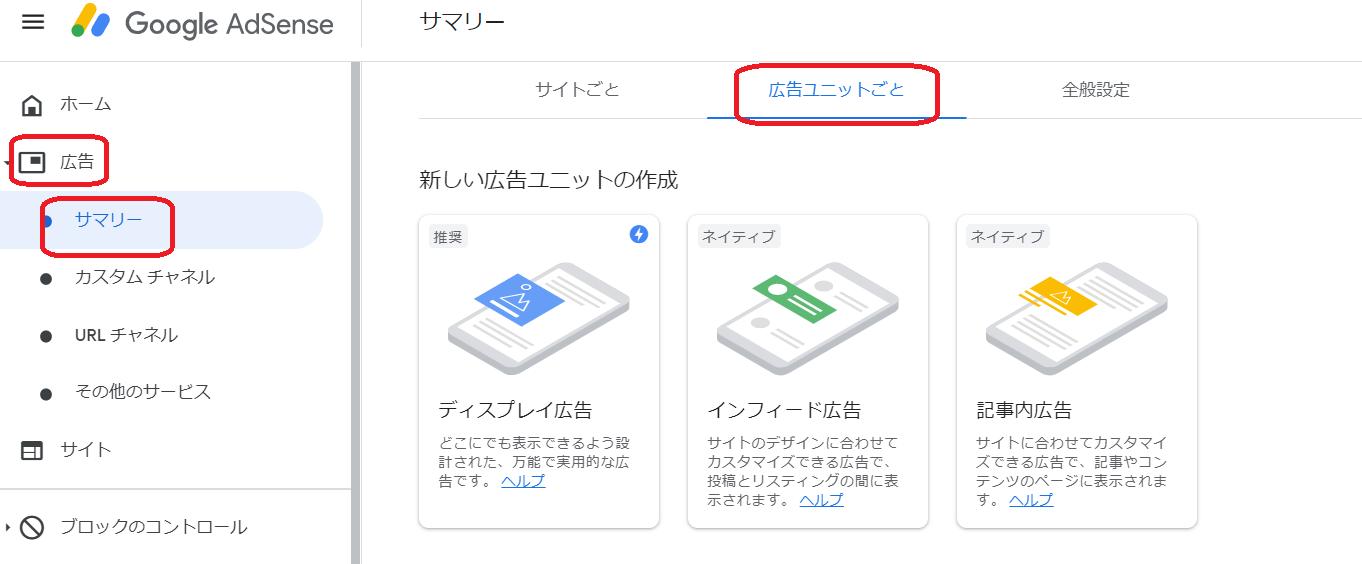 手順1_広告ユニットの選択