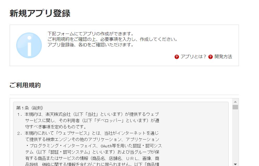 楽天webサービスID発行手順2