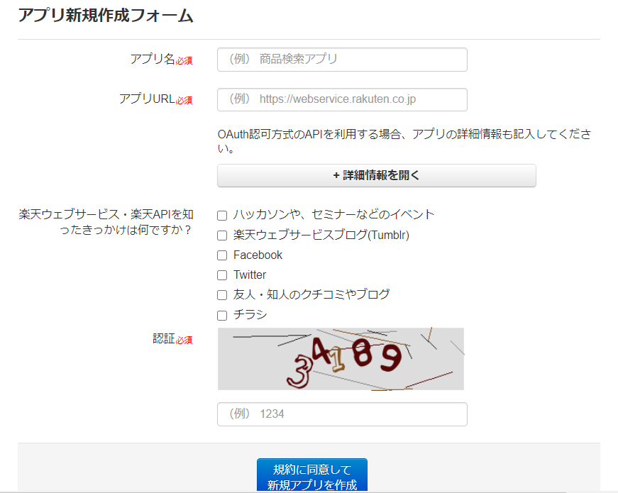 楽天webサービスID発行手順3