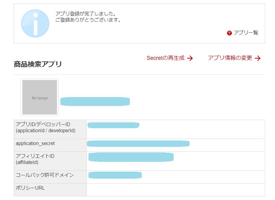 楽天webサービスID発行手順4