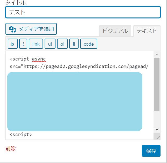 手順3-2_コードの貼り方2