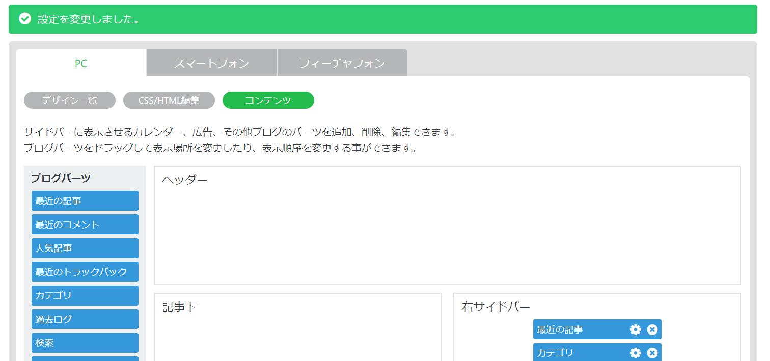 seesaaブログ設定手順6