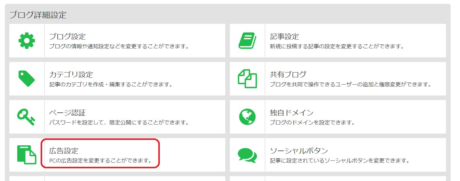 seesaaブログ設定手順8
