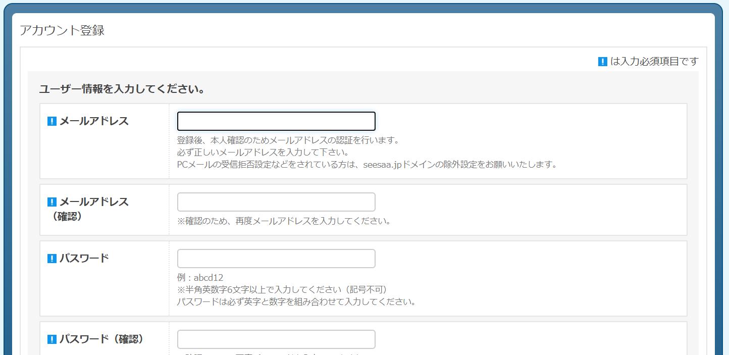 sesaaブログ作成手順3