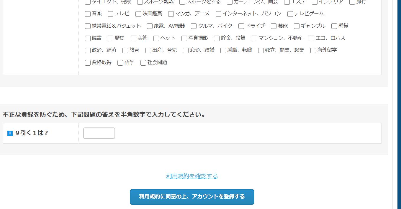 sesaaブログ作成手順4