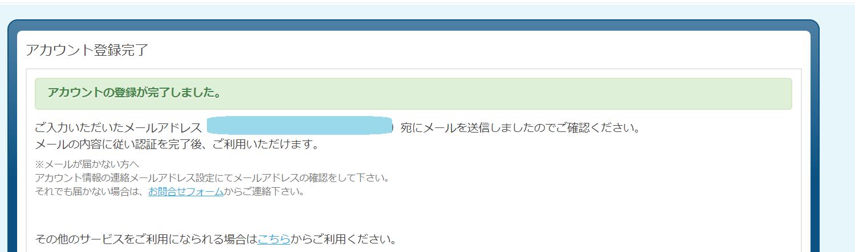 sesaaブログ作成手順5