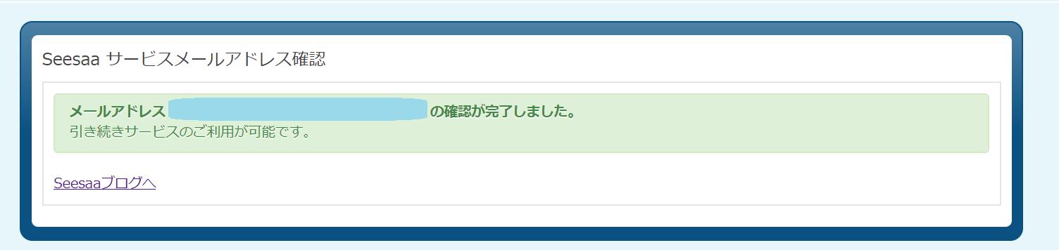 sesaaブログ作成手順6