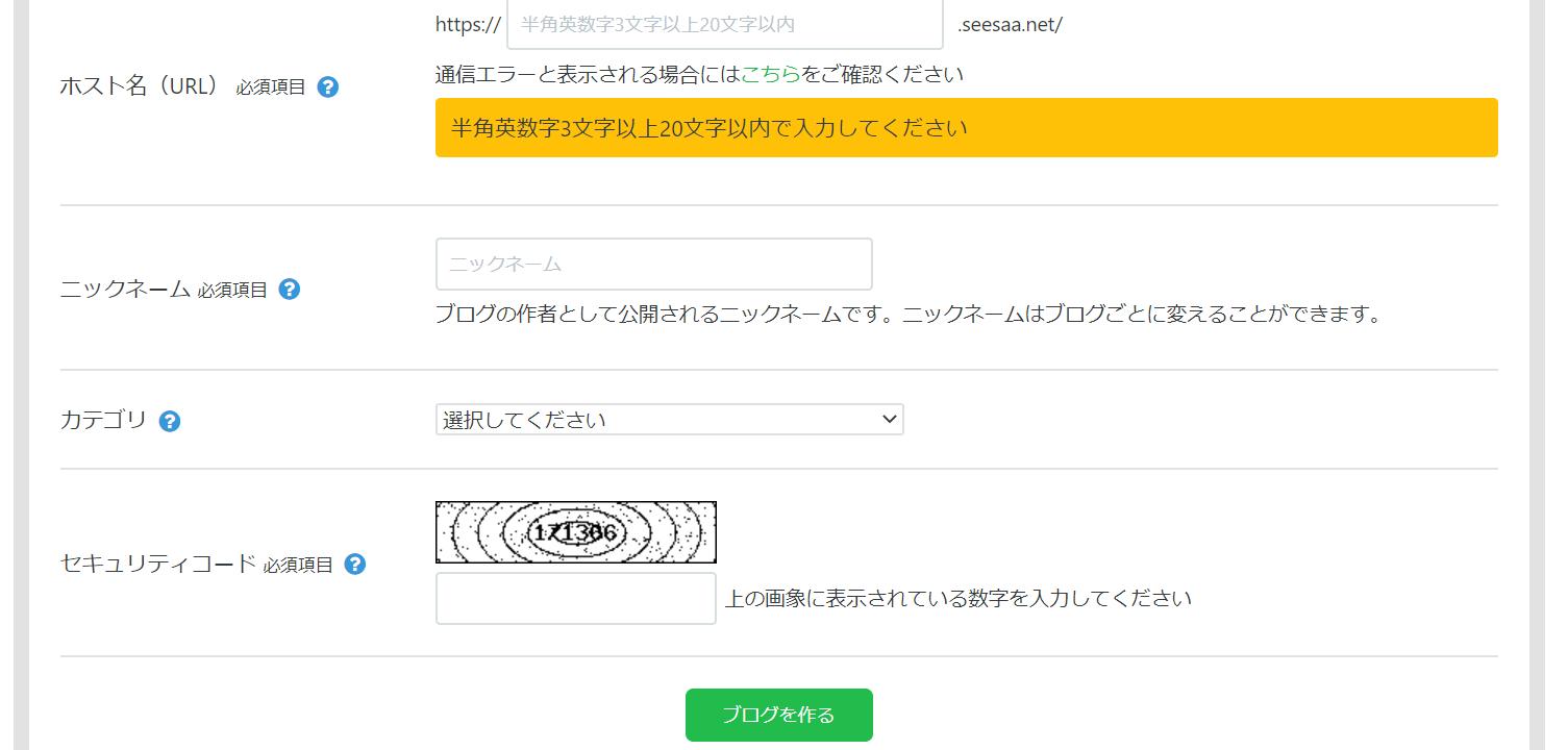 seesaaブログ作成手順8-2