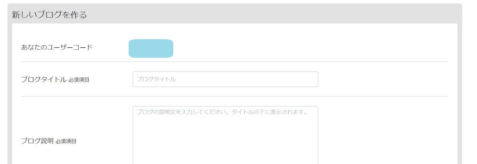sesaaブログ作成手順8