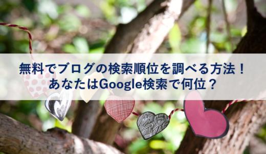 無料でブログの検索順位を調べる方法!あなたはGoogle検索で何位?