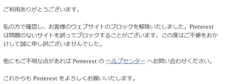 pinterestからの返答