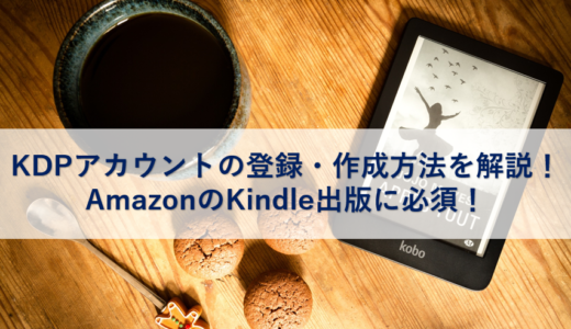 KDPアカウントの登録・作成方法を解説!AmazonのKindle出版に必須!