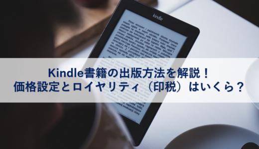 Kindle書籍の出版方法を解説!価格設定とロイヤリティ(印税)はいくら?