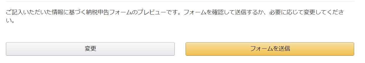 kindleアカウント設定7
