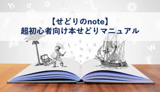 【せどりのnote】せどり未経験の主婦でも月1万円稼げた本せどりマニュアル