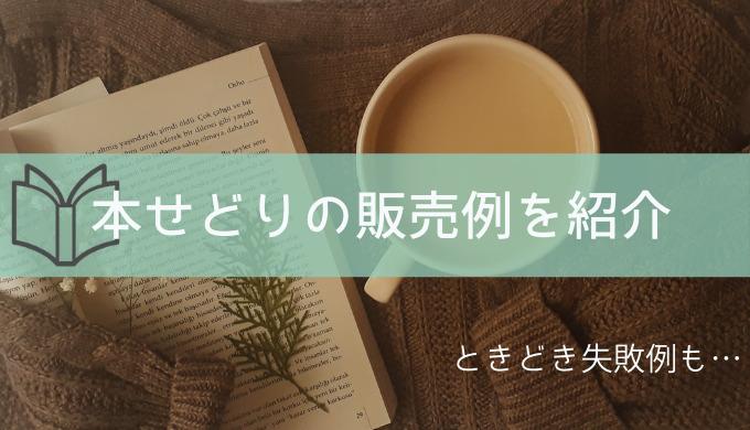 アイキャッチ_利益本汎用