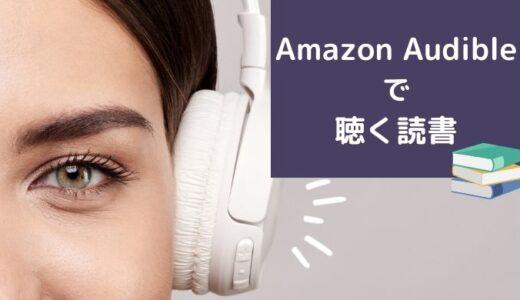 【Amazon Audibleの無料体験はかんたん】課金前に解約しても1冊無料でもらえる!